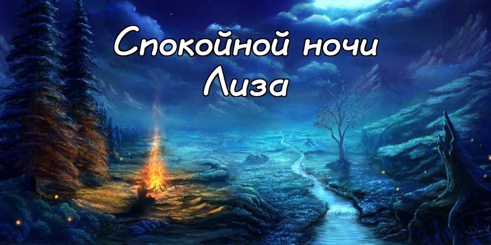Красивые картинки Лиза спокойной ночи011