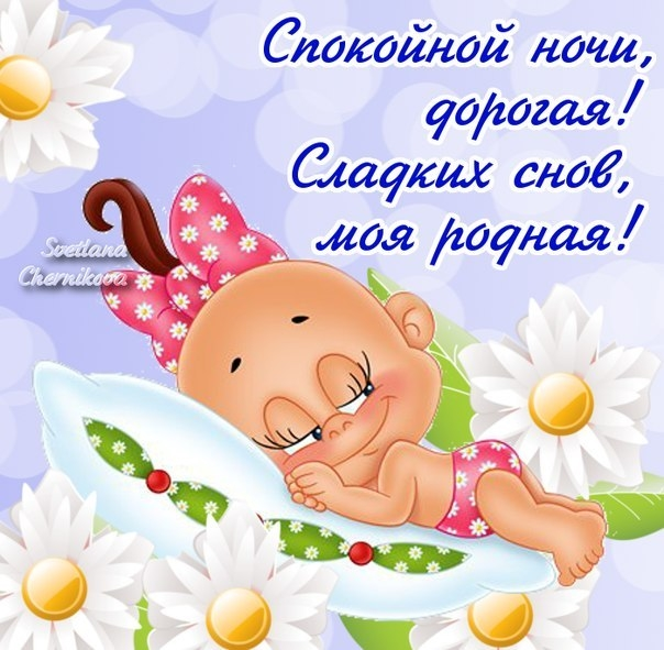 Красивые картинки Лиза спокойной ночи014