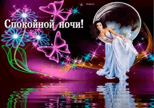 Красивые картинки Лиза спокойной ночи018