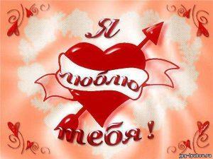 Красивые картинки Ольга я люблю тебя 027