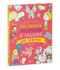 Красивые картинки для девочек рисовалки 020
