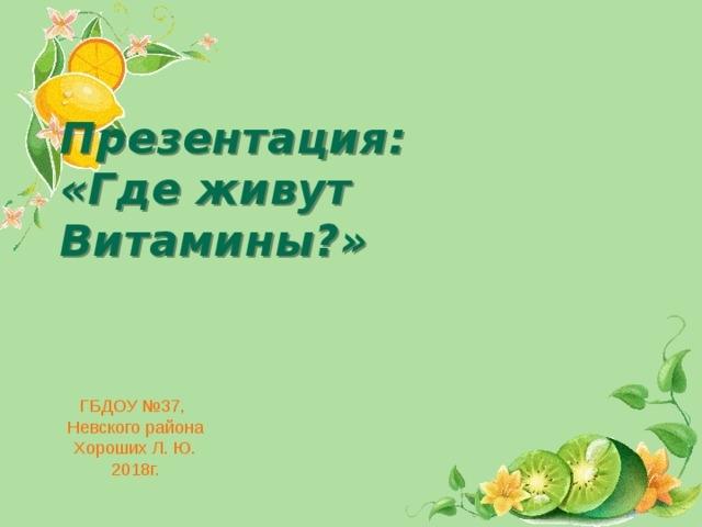 Красивые картинки на тему витамины 022