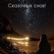 Красивые картинки нежных снов любимая029