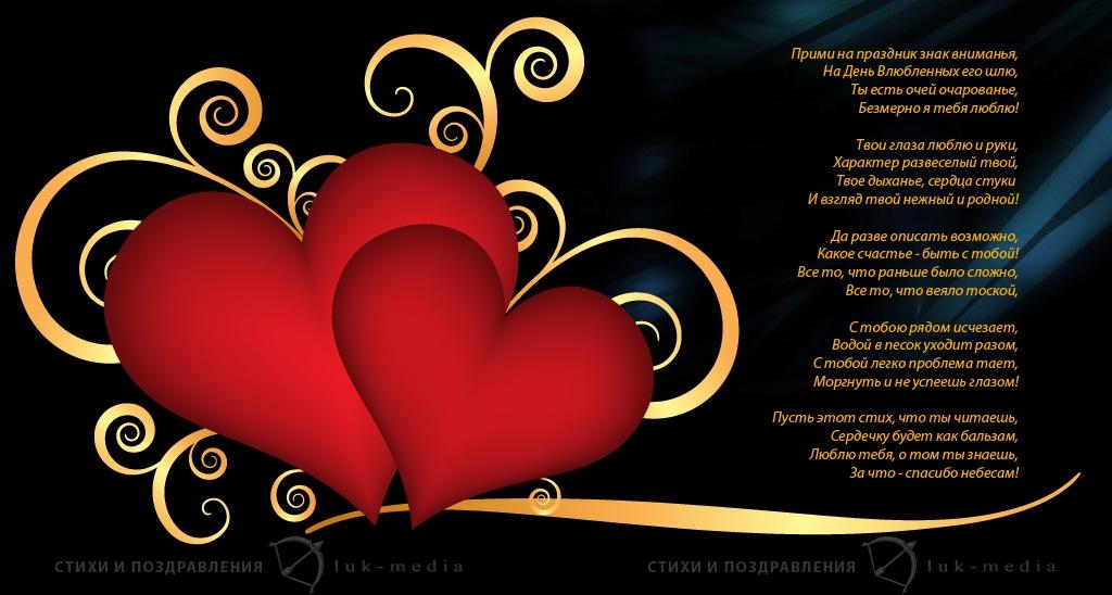 Стихи в открытках о любви