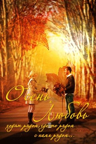 Красивые картинки пары влюбленные осенью 014
