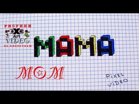 Красивые картинки по клеточкам для мамы 011