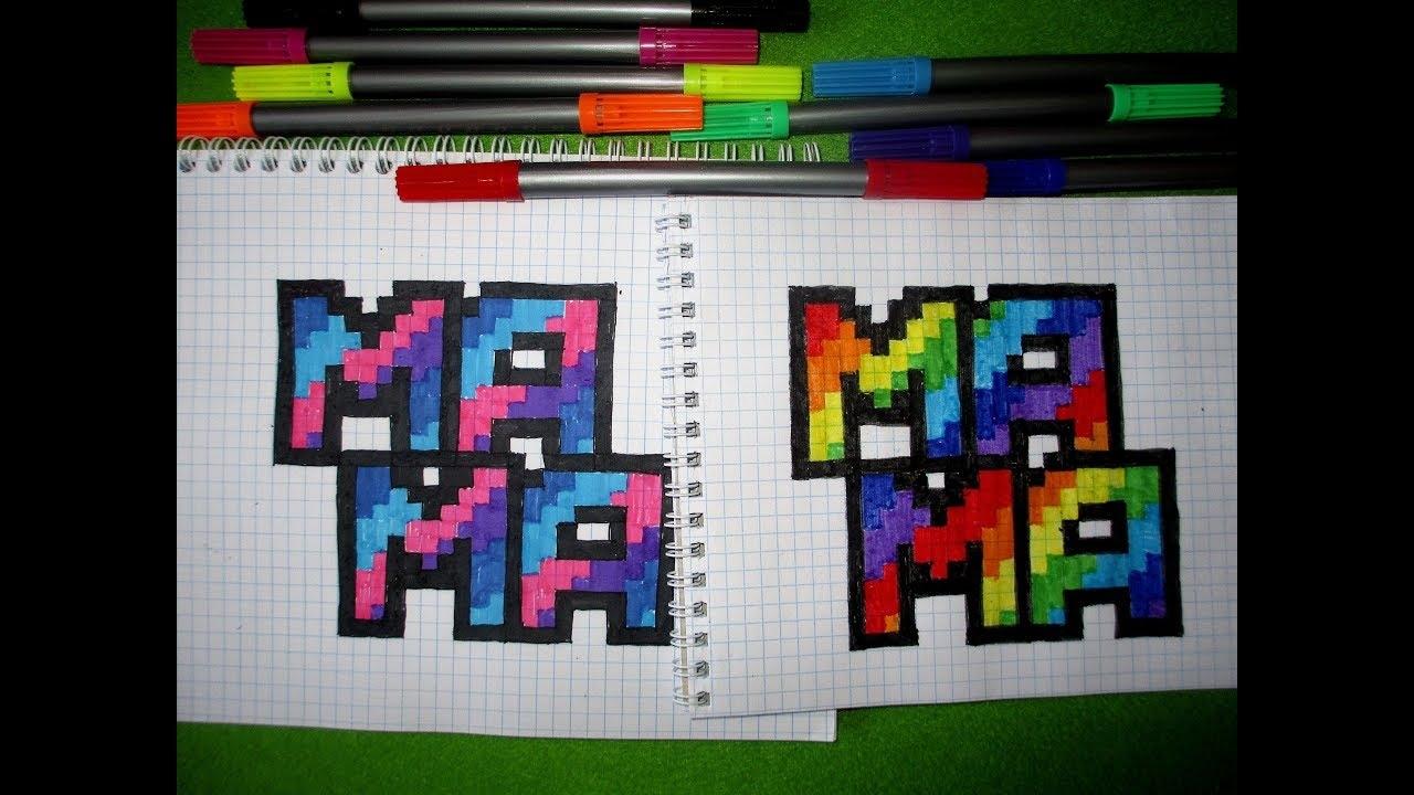Красивые картинки по клеточкам для мамы 021