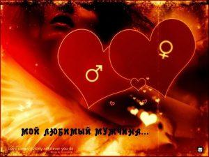 Красивые картинки про любовь любимому   подборка открыток (25)