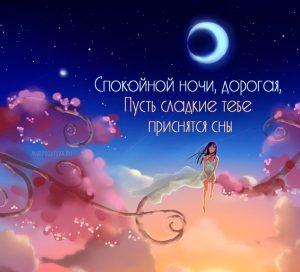 Красивые картинки спокойной ночи Анечка 027