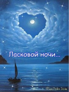 Красивые картинки спокойной ночи Володя 020