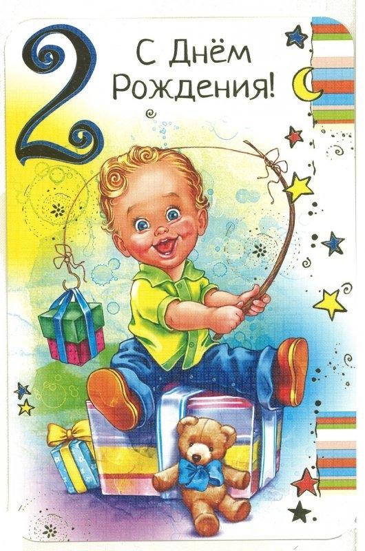 Красивые картинки с днем рождения сына 2 годика010