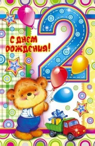 Картинки на день рождения племяннику 2 года
