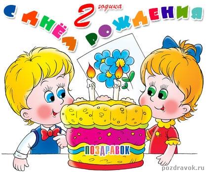 Красивые картинки с днем рождения сына 2 годика028