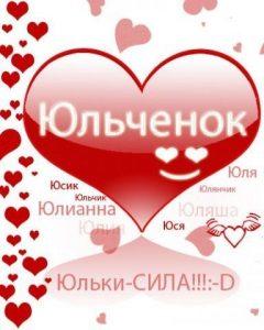 Красивые картинки с именем Юля я люблю тебя029