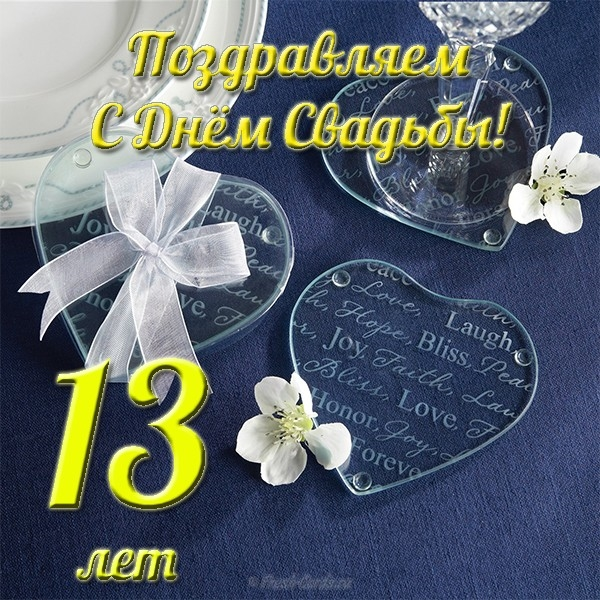 Картинки с днем свадьбы красивые 13 лет