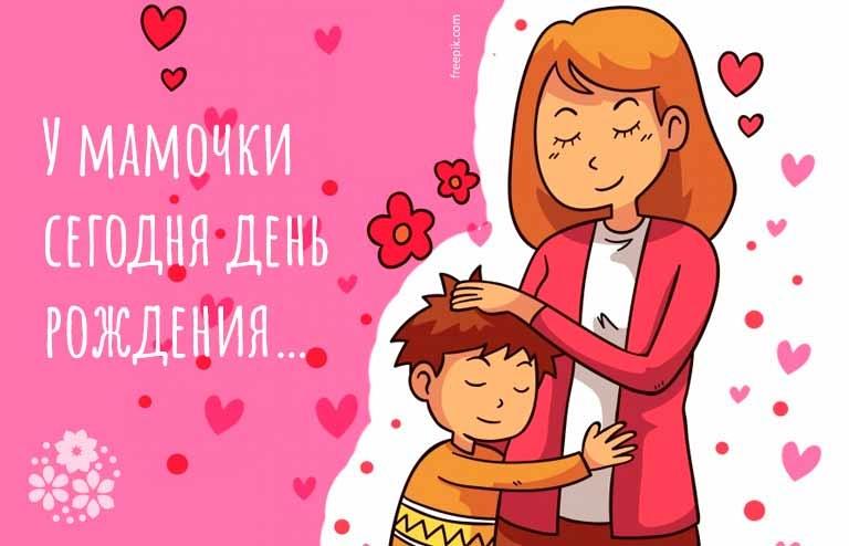 Картинки люблю тебя мама от сына