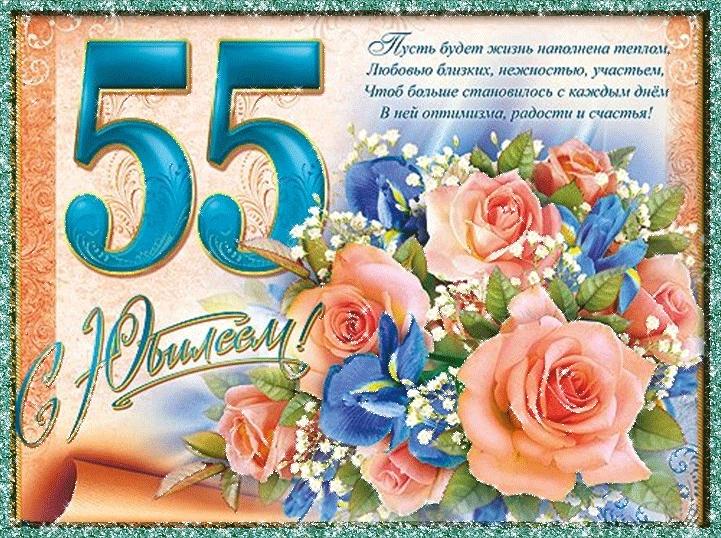 Красивые картинки с 55 летием мужчине   подборка 029