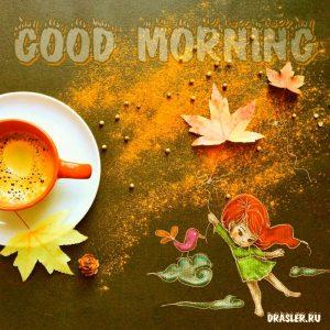 Красивые картинки с good morning   подборка 029