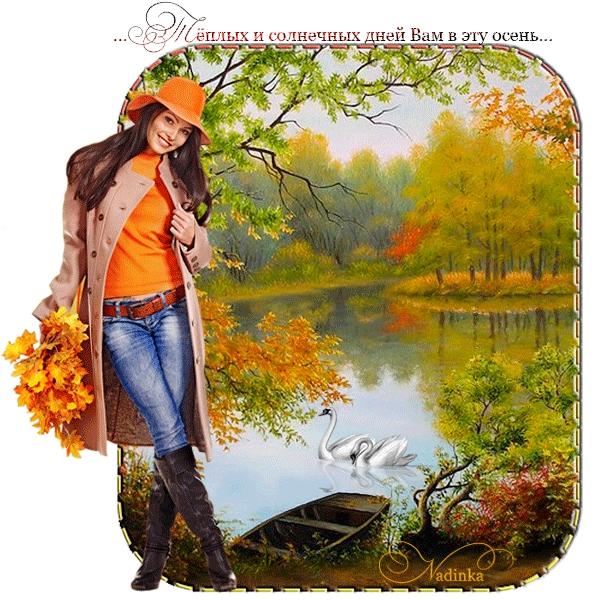 Картинка с приходом осени, своими руками