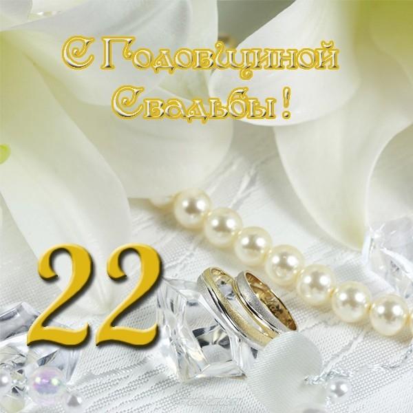 Желаний, картинки на 22 годовщину свадьбы