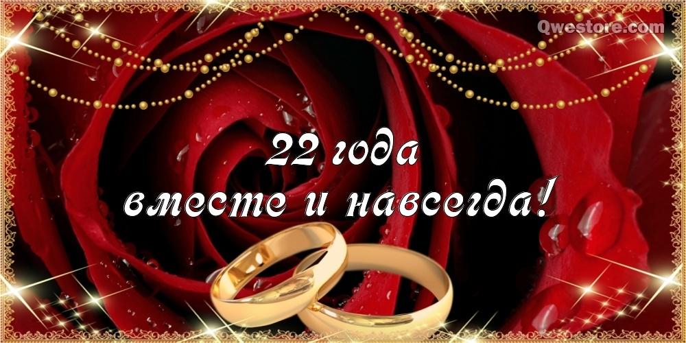 С 22 годовщиной свадьбы картинки с пожеланиями очень красивые