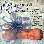 Красивые картины с рождением сына 028