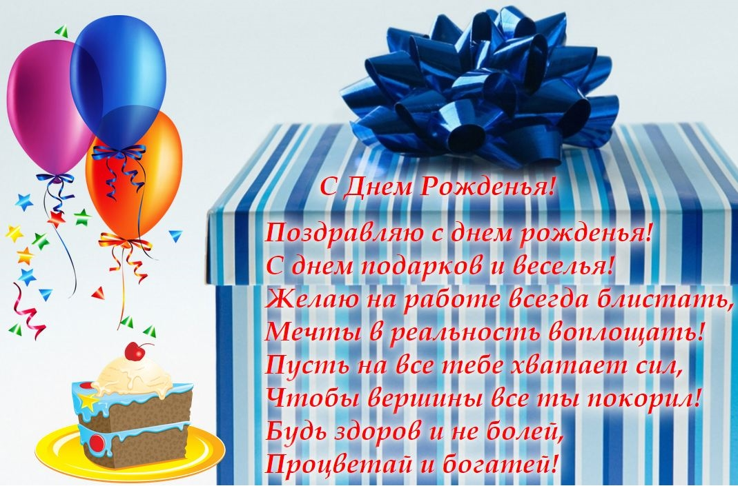 Поздравления с днем рождения открытка для друга