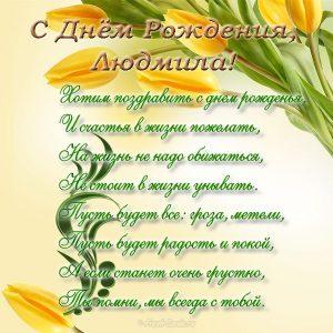 Красивые открытки на день Людмилы 027