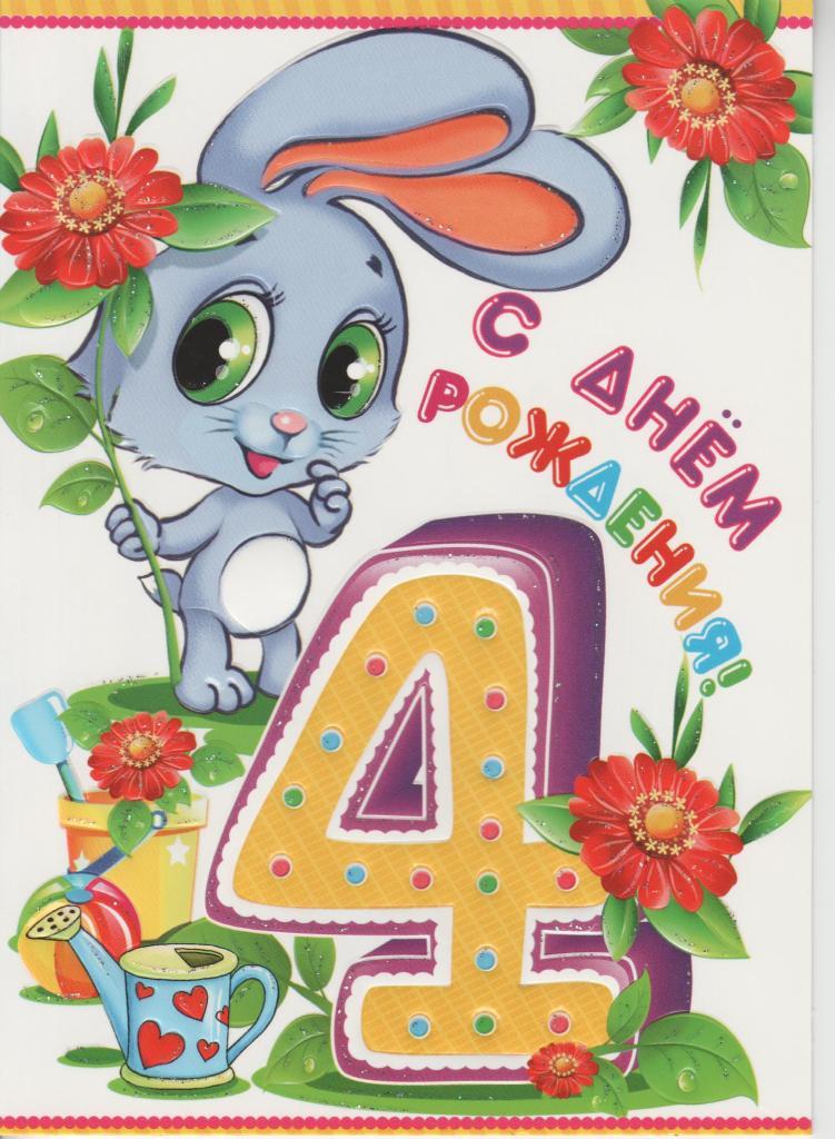 В 4 годика открытка