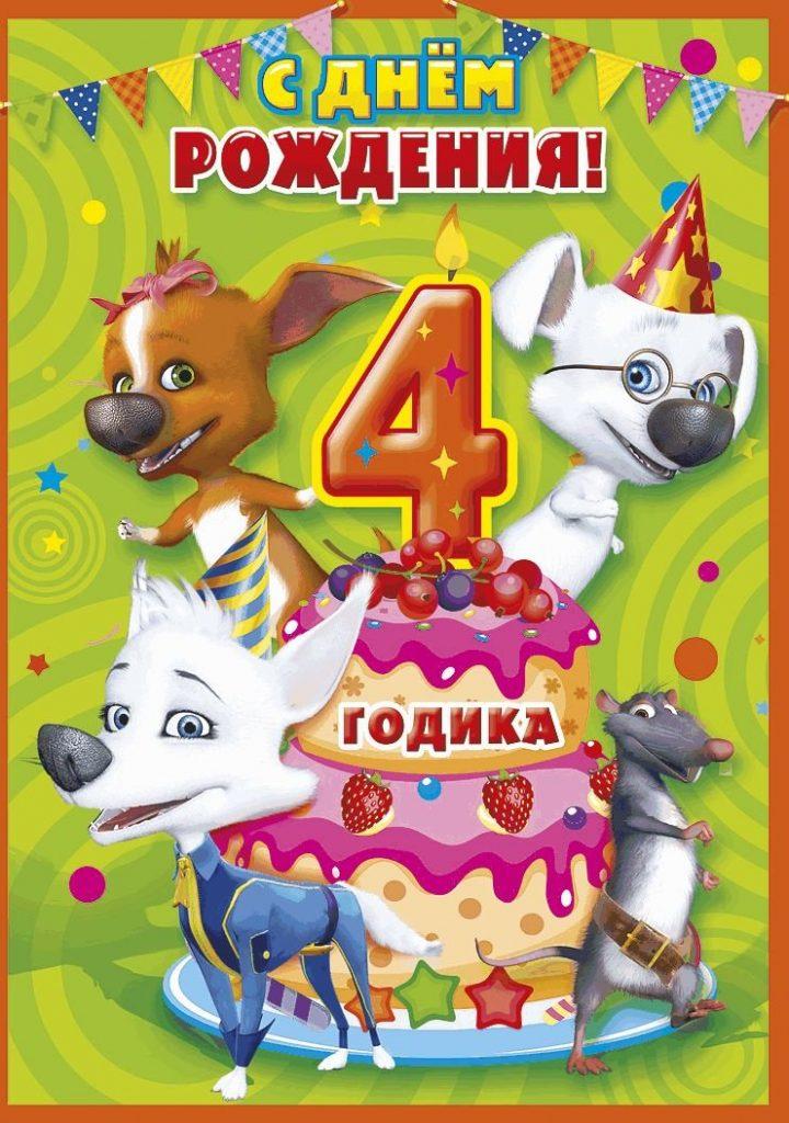 Картинки, с днем рождения открытки 4 года