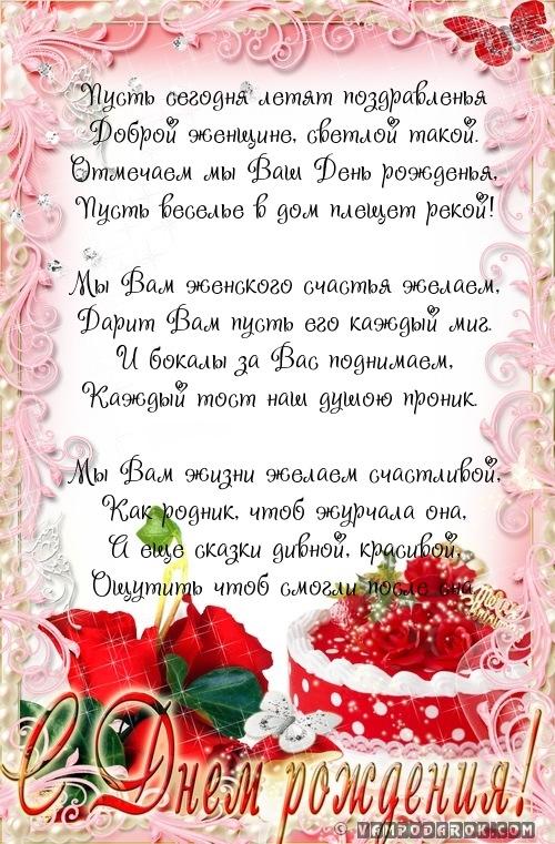 С днем рождения пожилой женщине открытки красивые