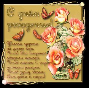 Красивые открытки с днем рождения пожилой женщине029