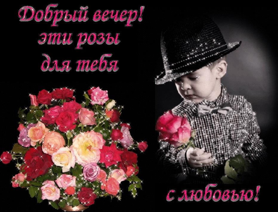 Открытки доброй ночи женщине красивые с розами, детские