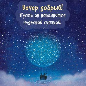Красивые открытки с добрым вечером и спокойной ночи024
