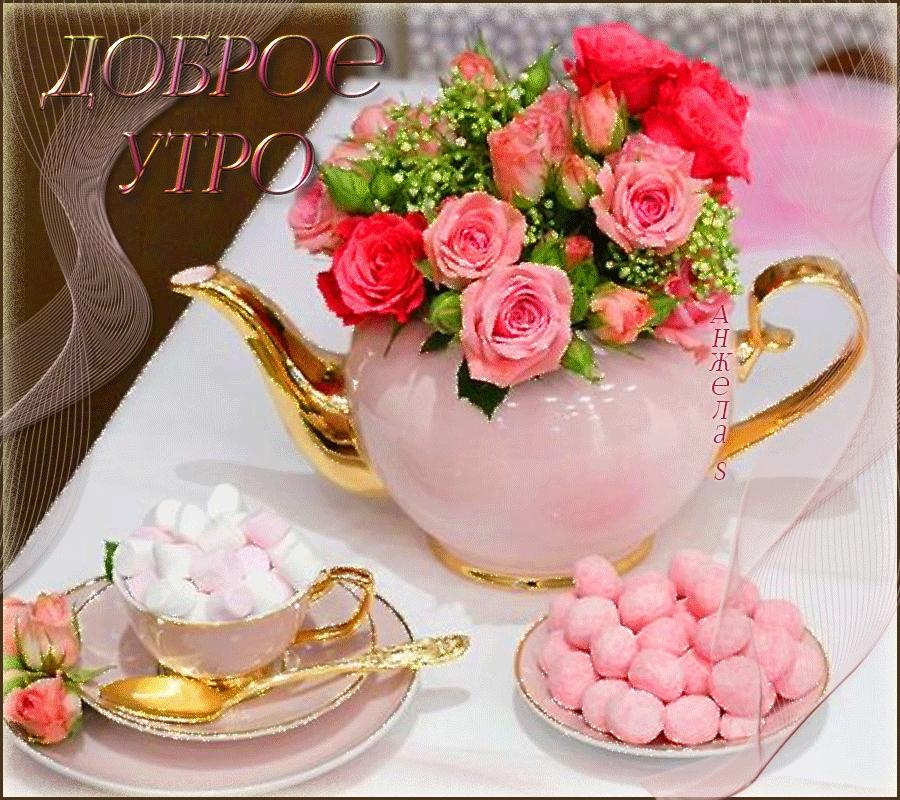 Открытки для, красивые открытки мерцающие с добрым утром и днем рождения