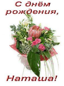 Красивые открытки с юбилеем Наташа024