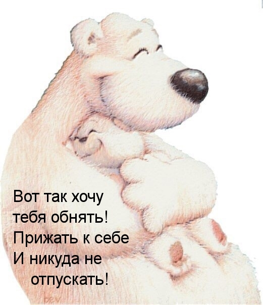 Красивые открытки хочу тебя обнять018