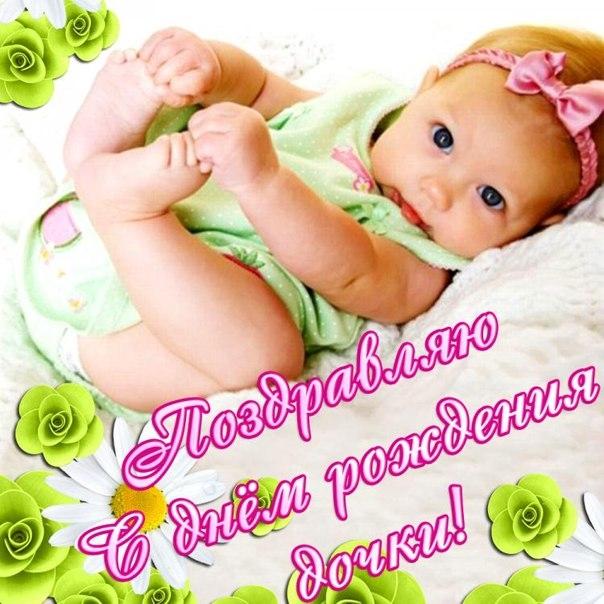 Красивые открытки днем рождения дочери, удивлением