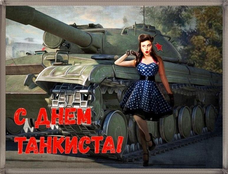 фото танкиста с праздником покрыт