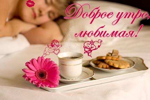 Красивые фото девочки доброе утро005