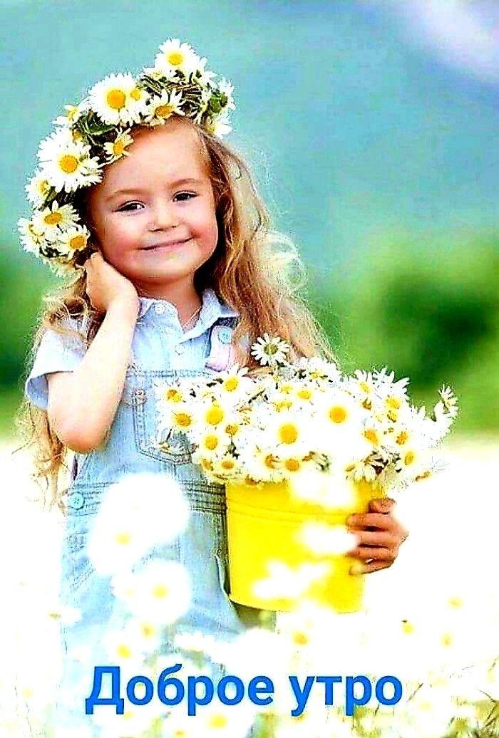Красивые фото девочки доброе утро006