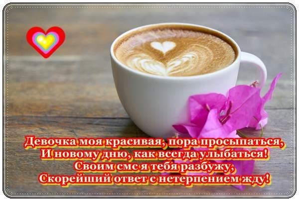 Красивые фото девочки доброе утро017