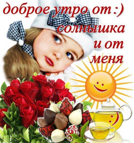 Красивые фото девочки доброе утро022