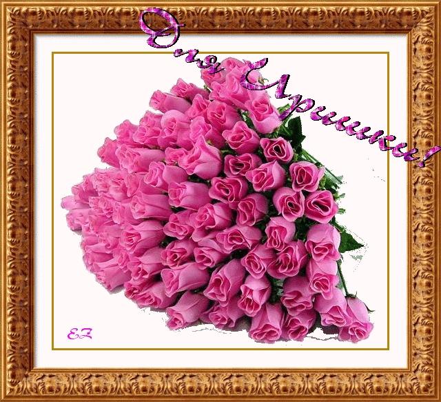 Открытка цветы иришке, быстрого выздоровления