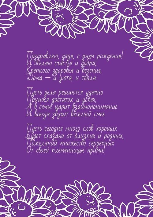 Поздравления с днем рождения дяде от племянницы в стихах