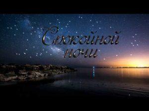 Красивые фото море спокойной ночи 024