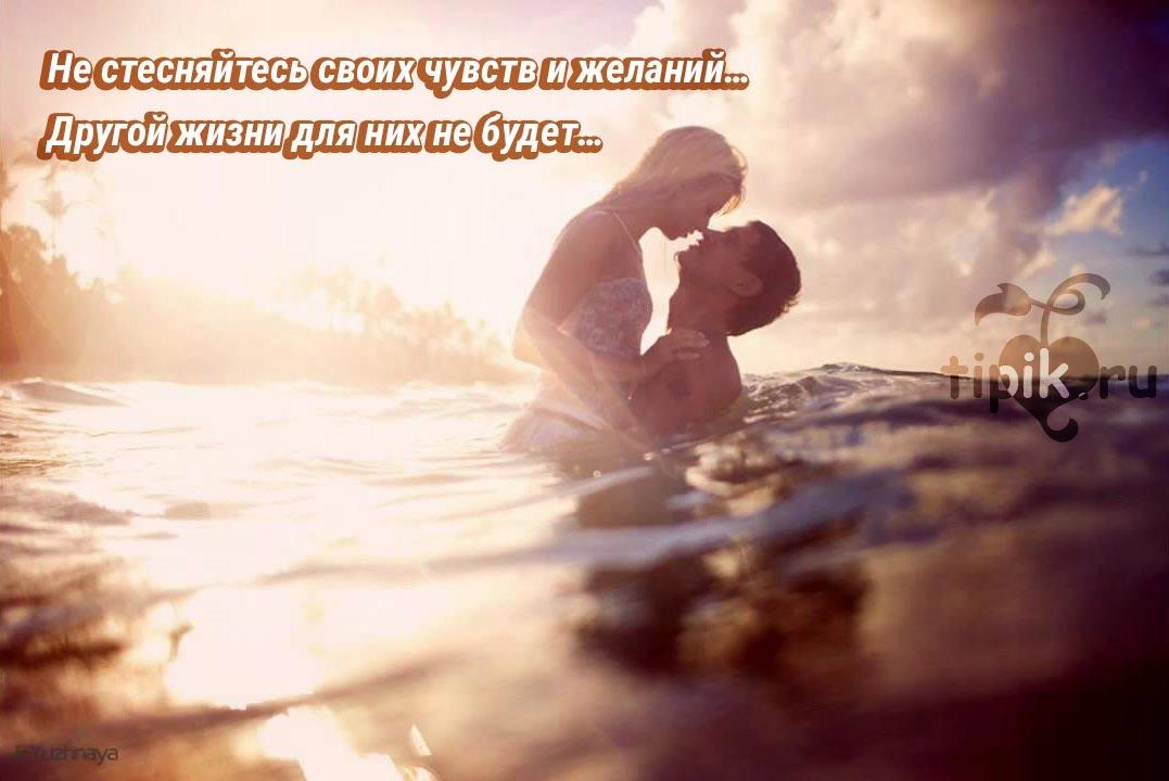 Красивые фото о чувствах и любви001