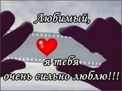 Красивые фото ты моя любовь   подборка 014