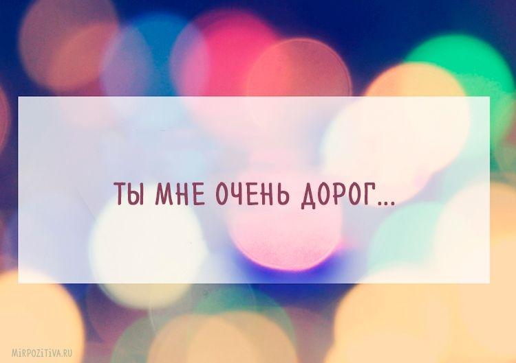 Красивые фото ты моя любовь   подборка 015
