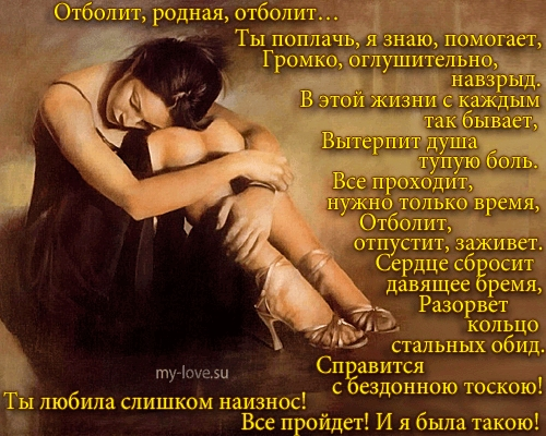 Красивые фото ты моя любовь   подборка 022
